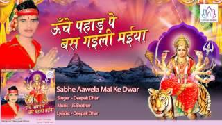 Sabhe Aawela Mai Ke Dwar  || Deepak Dhar || Bhojpuri Devi Geet 2016