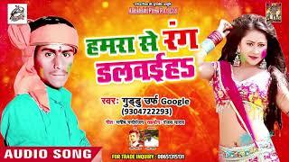 Guddu Urf Google का होली SONG | हमरा से रंग डलवाईह$ | Bhojpuri Hit Holi Song 2019