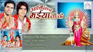 Bichawa Me Bowani Adhaul Phool || Triloki Tahalka  || Bhojpuri Devi Geet 201