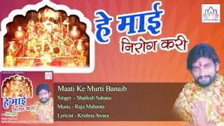 Maati Ke Murti Banaib || Shailesh Suhana || Bhojpuri Devi Geet 2016
