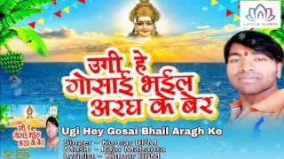 Ugi Ugi Hey Gosai || Kumar BPM || Ugi Hey Gosai Bhail Aragh Ke Ber || Bhojpuri Chhath 2016