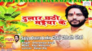 Saiya Daura Leke Chali || Dharampal Singh || Dular Chhathi Maiya Ke || Bhojpuri Chhath Song 2016