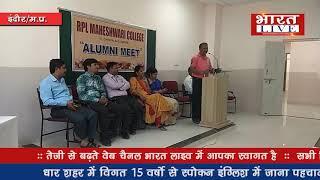 माहेश्वरी कॉलेज में पुराने विद्यार्थियों का मिलन समारोह