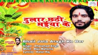Bhail Jata Aragh Ke Ber || Dharampal Singh || Dular Chhathi Maiya Ke || Bhojpuri Chhath Song 2016