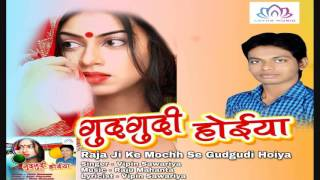 Raja Ji Ke Mochh Se Gudgudi Hoiya || Vipin Sawariya || Gudgudi Hoiya || Maithili Song 2016