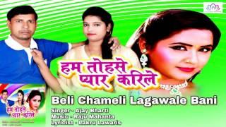 Beli Chameli Lagawale Bani    Ajay Bharti    Hum Tohse Pyar Karile    Bhojpuri Song 2016