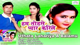 Uthata Lahariya A Balamu    Ajay Bharti    Hum Tohse Pyar Karile    Bhojpuri Song 2016