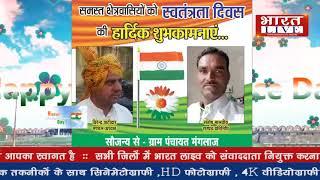 Bharat live सलसलाई जिला शाजापुर के जनप्रतिनिधियों ने दी स्वतंत्रता दिवस की बधाई। पार्ट:- 5