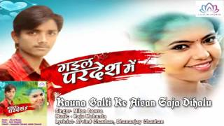 Kauna Galti Ke Aisan Saja Dihalu    Milan Bawra    Gaila Pardesh Me    Bhojpuri Song 2016