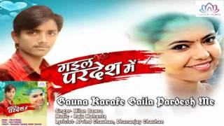 Gauna Karake Gaila Pardesh Me || Milan Bawra || Gaila Pardesh Me || Bhojpuri Song 2016
