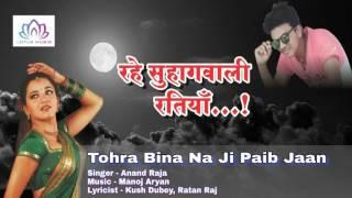 Tohra Bina Na Ji Paib Jaan || Anand Raja || Rahe Shuhag Wali Ratiya || Bhojpuri Song 2016