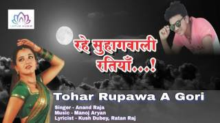 Tohar Rupawa A Gori || Anand Raja || Rahe Shuhag Wali Ratiya || Bhojpuri Song 2016