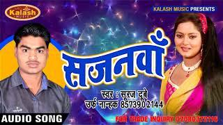 Bhojpuri Latest New Song सजनावा !! भोजपुरी का  सबसे हिट गाना Sajanawa By Suraj Dubey urf Nanhk 2018