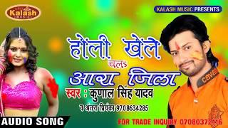 2018 का सबसे हिट होली गीत - Holi Khele Chala Ara Jila - Kunal Singh Yadav -Antra singh Priyanka