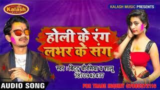 Bhojpuri Superhit Holi Song होली के रंग लभर संग Bittu Chaurasiya & Salu