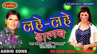 Bhojpuri Superhit Holi Song - लहे -लहे डालब !! lahe lahe dalab Kishan Dehati Ujjawal