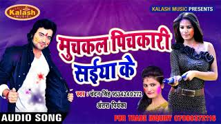 Superhit Bhojpuri Holi मुचकल पिचकारी साईंया के Chandan Singh Antra Singh Priyanka 2018