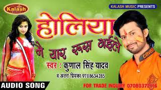 Bhojpuri Superhit Holi Song होलीया मे यार रूस गईले  Kunal Singh  Antra Singh Priyanka Bhojpuri Song
