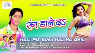 Holi Me Bura Hal || Dhananjay Sharma || Rang Dale Da || Bhojpuri Holi Song 2016