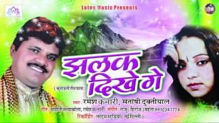 Ek Jhalak Dikhe Ge || Ramesh Kanari__Santoshi Duktiyal || Jhalak Dikhe Ge || Kumauni Song