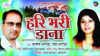 Haat Pakar Chhori Chhori || Shatis Arora__Neha Arora || Hari Bhari Dana || Kumauni Geetmala