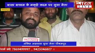 राजपुर विधायक बाला बच्चन बने केबिनेट मंत्री पीथमपुर में मनाया गया जश्न