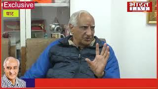 धार-पूर्व केन्द्रीय मंत्री विक्रम वर्मा का भारत लाईव पर इंटरव्यू देखे कमल सिंह सोलंकी के साथ