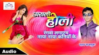 HD_Naya Naya Kaniya Ke || रतन राजगुरू || Asli Holi || Ratan Rajguru || असली होली || Holi Song 2017