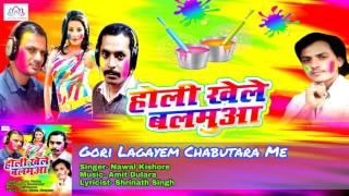 Gori Lagayem Chabutara Me    Nawal Kishore    Holi Khele Balamua    Bhojpuri Holi 2017 Lotus_Music