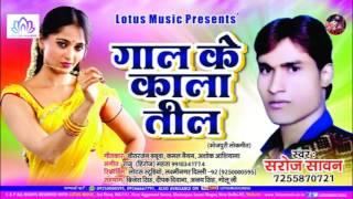 karatiya dher durgatiya ho    Saroj Sawan    Gaal Ke Kala Til    bhojpuri hit song