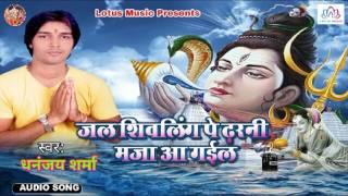 देवघर जाले पगली - Devghar Jale Pagli    Dhananjay Sharma    Hit Bol Bum Song 2017    Lotus Music