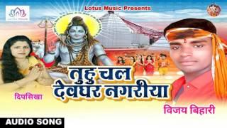 Devghar Nagariya || Vijay Bihari, Dipsikha || Tuhu Chala Devghar Nagariya || Bhojpuri Bol Bum