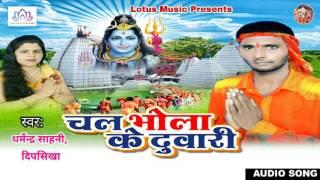 Paisa Naikhe Hath Me || Dharmendra Sahni, Dipsikha || Chla Bhola Ke Duwari || New Bhojpuri Bol Bum