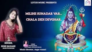 तोहके पुकारे भोला-Tohke pukare bhola    soni sahani    New Bhojpuri Bol Bum 2017