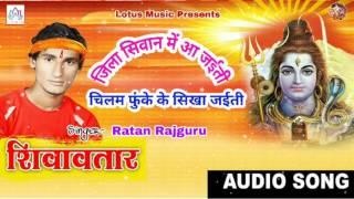 Jila Siwan Me Aa Jaiti || Ratan Rajguru || Shivawatar || Latest Hit Bol Bum Song 2017 || Lotus Music