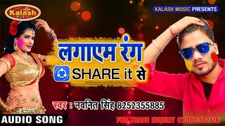Navneet Singh का सुपरहिट गाना    Lagayem Rang Shareit Se  HD