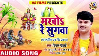 मरबो रे सुगवा - पारम्परिक छठ गीत - Super Hit Chhath Geet -  New Bhajan Song - Chhath Geet 2018