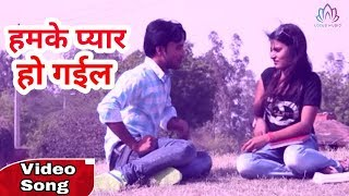 2017 का सबसे हिट - हमके प्यार हो गईल || Kundan Singh || A Ho Driver Saiya || New Hit Song 2017