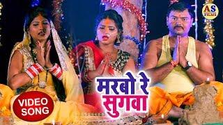 मरबो रे सुगवा - पारम्परिक छठ गीत - Super Hit Chhath Video Song - Chhath Geet 2018