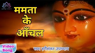 2017 का सबसे हिट देवी गीत - ममता का आँचल || Mamta Ka Aanchal | Bhojpuri Devi Geet 2017 | Lotus Music