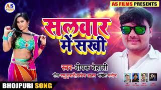 #Deepak Dehati (2018) का Superhit Song - #सलवार में सखी - New Bhojpuri Song - Salawar Me Sakhi