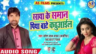 New Bhojpuri Song 2018 - साया के समान पिया बाटे कठुआईल - Bhojpuri HD Song - Umesh Lal Yadav
