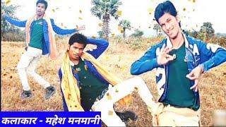Mukesh Michael का छोटा भाई महेश मनमानी का अब तक का सबसे धाँसू Dance || Bhojpuri Songs || Dance Video