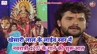 खेसारी लाल के लाइव आवाज में नवरात्र 2017 का शुभारंभ - प्रेम से बोलें जय माता दी - Live show Motihari