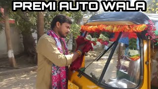 प्रमोद प्रेमी बना ऑटो वाला || Pramod Premi New Movie Premi Auto Wala || On Set Making Video ||