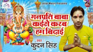 Ganpati Baba Kaise Karab Hum Vidai    Kundan Singh    Lotus Music