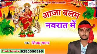 शुरू हो गईल आज से नवरात्रा - Suru Ho Gayil Aaj Se Navratra || Shivam Sagar || Super Hit Song 2017