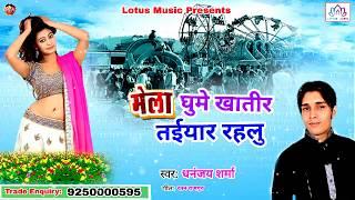 2017 का सबसे हिट गाना - मेला घुमे खातीर तईयार रहलु - Mela Ghume Khatir Taiyar Rahalu -super hit song