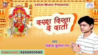 Tu Hi Maiya Kali Hai    Pankaj Kumar    New Hindi Bhakti Song 2017
