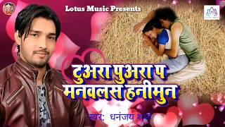 टुअरा पुअरा प सुताके - Tuwara Puwara Pa Sutake | Dhananjay Sharma | Bhojpuri New Song | Lotus Music